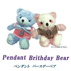 ペンダントバースデーベア 誕生日プレゼント/ギフト/メモリアル/クマ/贈り物【¥7,000以上購入で送料無料】|bandblife