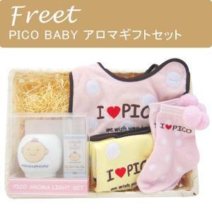 Freet(フリート) PICO BABY(ピコベビー) アロマギフトセット 出産祝い・出産内祝いに最適|bandblife