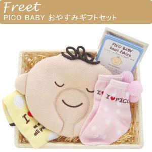 Freet(フリート) PICO BABY(ピコベビー) おやすみギフトセット 出産祝い・出産内祝いに最適|bandblife