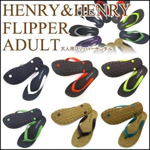 1点メール便送料無料HENRY&HENRY(ヘンリーアンドヘンリー) FLIPPER ADULT フリッパーサンダル 691450 大人用サイズ|bandblife