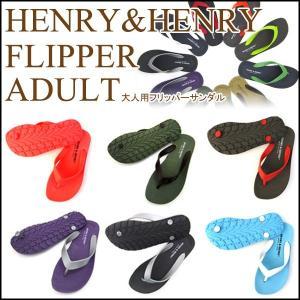 1点メール便送料無料HENRY&HENRY(ヘンリーアンドヘンリー) FLIPPER ADULT フリッパーサンダル 691450大人用サイズ|bandblife
