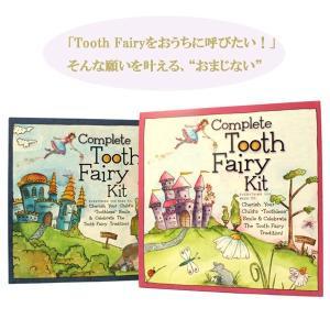セドナ Tooth Fairy Kit(トゥースフェアリーキット) Blue/Pink 生えかわりを家族でお祝い♪おまじないで妖精を呼ぼう B|bandblife