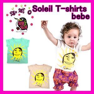 zozio(ゾジヲ) Soleil T-shirts bebe【ゾジオ/Tシャツ/子供服/キッズ/グリーン/ベージュ/オフホワイト/半袖】|bandblife