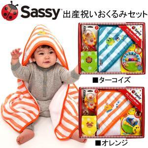 Saaay(サッシー) 出産祝いおくるみセット ターコイズ/オレンジ【ベビー/出産祝い/ギフトセット】|bandblife