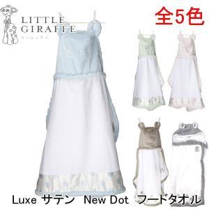 【送料無料】LITTLE GIRAFFE(リトルジラフ) Luxe サテン New Dot フードタオル LG0086-0ブルー/ミント/フラ|bandblife