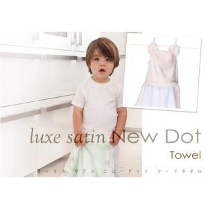 【送料無料】LITTLE GIRAFFE(リトルジラフ) Luxe サテン New Dot フードタオル LG0086-0ブルー/ミント/フラ|bandblife|03