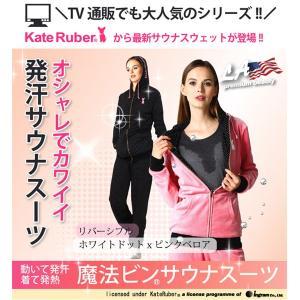 KateRuber(ケイトルーバー) バーニング サウナスウェット/大人気のサウナスーツ!【¥7,0...