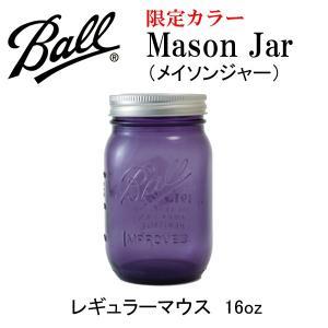 Ball(ボール) Mason Jar(メイソンジャー)レギュラーマウス 16oz パープル【キッチン/ガラス食器/ガラス容器/|bandblife