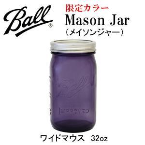 Ball(ボール) Mason Jar(メイソンジャー)レギュラーマウス ワイドマウス 32oz パープル【キッチン/ガラス食器|bandblife