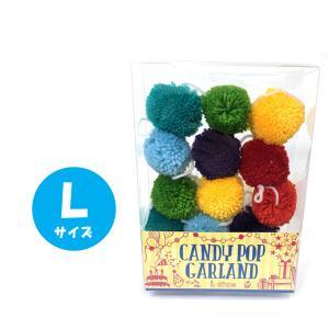 CANDY POP ガーランド Lサイズ VIVID K998VI 子供部屋 誕生日会 飾り付け 子ども かわいい キッズルーム ハンドメイド 毛糸 ふわふわ パーティー|bandblife