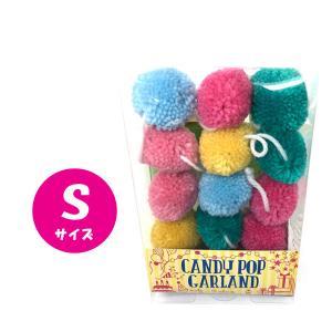 CANDY POP ガーランド Sサイズ PALE K999PA 子供部屋 誕生日会 飾り付け 子ども かわいい キッズルーム ハンドメイド 毛糸 ふわふわ パーティー|bandblife