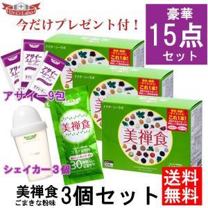 【レビュー特典】【BB】Dr.Ci:Labo(ドクターシーラボ) 美禅食 3個セット 【¥6,480以上購入で送料無料】