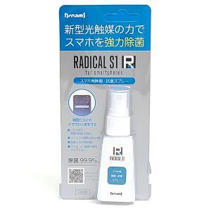 RADICAL S1 スマホ用 ラジカル エスワン 抗菌 消臭 除菌スプレー ドリームズ スマートフォン キーボード リモコン ゲーム機 コントローラー ノンアルコール|bandblife
