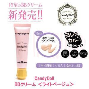 Candy Doll(キャンディドール) BBクリーム <ライトベージュ>|bandblife