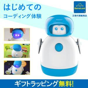 ボーネルンド コーディングロボット クリス EDJS020 プログラミング 知育玩具 おもちゃ 5歳 6歳 小学生 入学 誕生日 お祝い プレゼント|bandblife