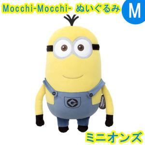 ミニオンズ Mocchi-Mocchi- ぬいぐるみ ケビン Mサイズ 全長50cm 285028|bandblife