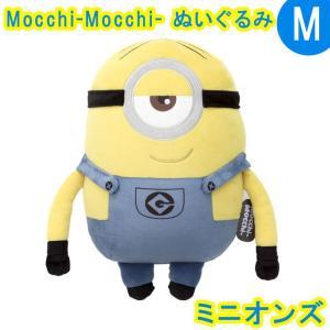 ミニオンズ Mocchi-Mocchi- ぬいぐるみ スチュワート Mサイズ 全長40cm 285028|bandblife