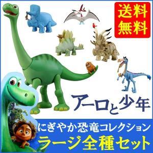 アーロと少年 にぎやか恐竜コレクション全種セット ラージ L6202|bandblife
