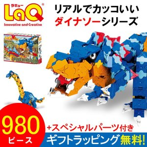 LaQ ラキュー ダイナソーワールド ディノキングダム 980ピース スペシャルパーツ8ピース付