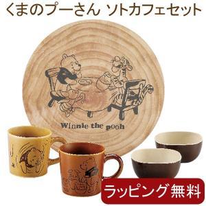 くまのプーさん ソトカフェセット 3523-03【¥7,000以上購入で送料無料】|bandblife