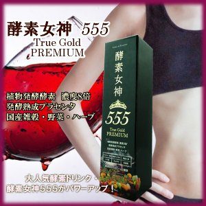酵素女神555 truegold Premium トゥルーゴールド 酵素ドリンク 最高品質 厳選素材 植物発酵酵素 置換えダイエット 送料無料|bandh