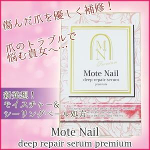 モテネイルディープリペアセラムプレミアム 爪美容液 ネイルケア 乾燥対策 二枚爪 割れ爪 送料無料|bandh