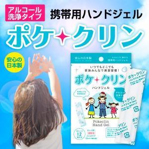 ポケクリン アルコール 携帯アルコール液 ハンドジェル 手指の清潔 日本製 即納 在庫あり bandh