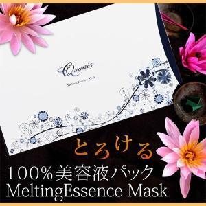 クオニス メルティングエッセンスマスク フェイスマスク フェイスシート 100%美容液 お風呂専用マスク 製薬会社開発 日本製 送料無料|bandh