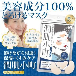 潤肌小町 5セット 京薬粧 保湿 くすみケア 潤いアップ とろけるマスク ヒアルロン酸 アデノシン ビタミンC誘導体 アスタキサンチン 送料無料|bandh
