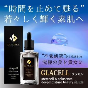 グラセルディープモイスチャービューティーセラム GLACELL  Wヒト幹細胞培養エキス グロースファクター テロメア エイジングケア 美容液|bandh
