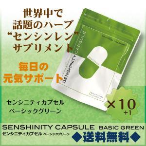 ◆ポイント10倍◆センシニティカプセルベーシックグリーン120粒10セット,1袋おまけ,ホルモン調整,免疫力向上,基礎体温上昇,病気予防,腸活,センシンレン,送料無料|bandh