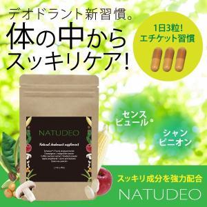 【商品詳細】 ◆商品名:ナチュデオ(NATUDEO) ◆名称:米胚芽・大豆発行抽出物加工品 ◆原材料...