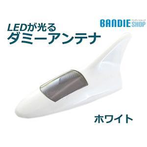 ソーラー充電LED付き ダミーアンテナ シャークアンテナ ホワイト|bandieshop