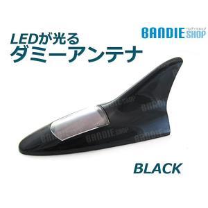 ソーラー充電LED付き ダミーアンテナ シャークアンテナ ブラック|bandieshop