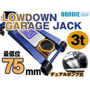 油圧式 ガレージジャッキ フロアジャッキ ジャッキ 3t/3トン  75mm  ブルー 青色 デュアルポンプ式  ローダウン車 対応|bandieshop