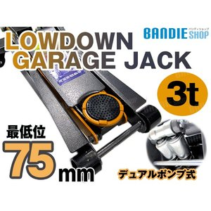ローダウンジャッキ 3t/3トン 75mm  デュアルポンプ式 ブラック ガレージジャッキ 3t 油圧   ローダウン 対応  {検索ワード車 修理 整備 ジャッキ }|bandieshop