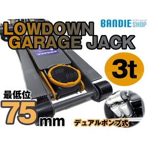 安心のバンディーショップ! 75mm  油圧式 ガレージジャッキ フロアジャッキ ジャッキ 3t/3トン  ローダウン車 グレー 灰色 デュアルポンプ式 対応|bandieshop