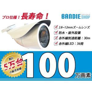{即日発送!!} 防犯カメラ 防水 高画質 屋外 録画 スマホ長寿命 赤外線 2.8~12mm LED36 100万画素 監視カメラ CMOS-HD 白|bandieshop