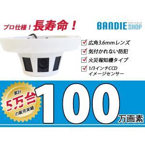 {即日発送!!} 防犯カメラ 監視 室内 高画質 赤外線 室内 火災報知器型 監視カメラ 100万画素 広角3.6 気付かれない|bandieshop