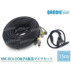 {即日発送!!} 高性能 小型 集音マイク防犯カメラと併用 +電源 ケーブル 15MBNC+RCA+DC 延長コード 映像 音声 ビデオ|bandieshop