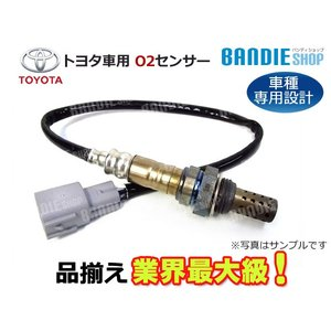 新品 アベンシス AZT250 AZT255 O2センサーフロント 89465-68010オーツー 8946568010 オキシジエンセンサー bandieshop