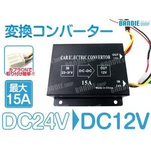 取付キット 24V トラック オーディオ 簡単ポン付!デコデコ 15A12V 電圧変換 ナビ 電源 DCDC スピーカー bandieshop