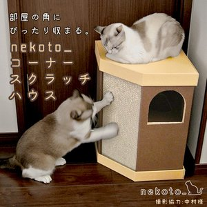 nekoto_コーナースクラッチハウス 猫 ネコ  ダンボール おしゃれ つめとぎ ハウス|bando