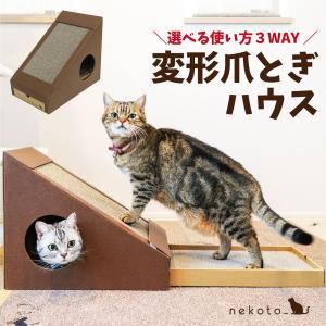nekoto_変形爪とぎハウス 猫 ネコ 段ボール ダンボール おしゃれ つめとぎ ハウス|bando
