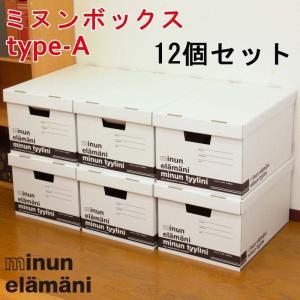すごくお得な12個セットミヌンボックス A-TYPE 段ボール ケース 収納 ボックス 家具 シンプル|bando