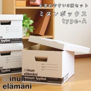 3個セット  ミヌンボックス A-TYPE 段ボール ケース 収納 ボックス 家具 シンプル|bando