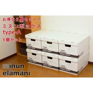 お得な6個セットミヌンボックス A-TYPE 段ボール ケース 収納 ボックス 家具 シンプル|bando