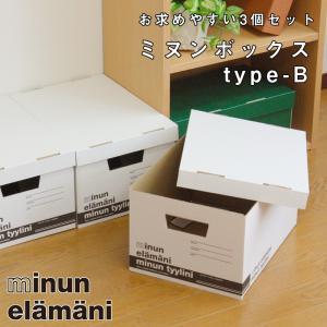 3個セットミヌンボックス B-TYPE 段ボール ケース 収納 ボックス 家具  シンプル|bando