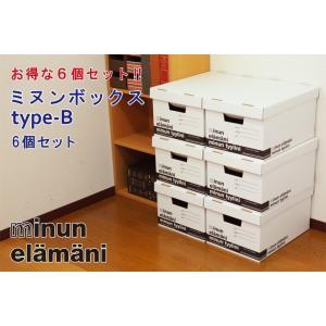 お得な6個セットミヌンボックス B-TYPE  段ボール ケース 収納 ボックス|bando