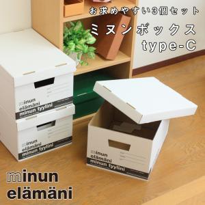 3個セットミヌンボックス C-TYPE  段ボール ケース 収納 ボックス 家具 シンプル|bando